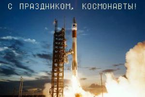 Международный день авиации и космонавтики