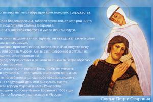 8 июля День памяти святых Петра и Февронии