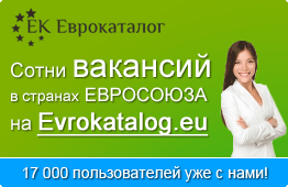 Evrokatalog.eu - Поиск работы за рубежом, всё о трудоустройстве и работе в Европе по-русски