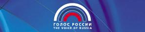 «Голос России» - старейшая радиокомпания России.