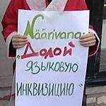 Эстония, небольшая бывшая советская республика на балтийском побережье, осуществляет целенаправленные усилия по повышению статуса языка коренного населения и маргинализации русского