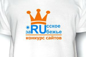Русское зарубежье