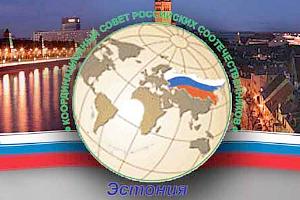 Координационный Совет российских соотечественников