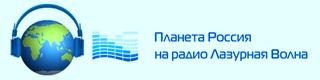 Новая музыкальная радиостанция «Лазурная волна» - проект «Франко-русской ассоциации» - специально для русскоговорящих людей проживающих за пределами России.