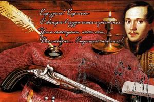 День рождения великого поэта Лермонтова