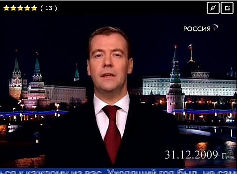 Поздравление медведева с 2010