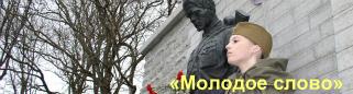 Молодёжное объединение российских соотечественников в Эстонии «Молодое слово»