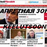 Дайджест эстонских СМИ