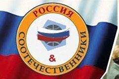 VI Всемирный конгресс рссийских соотечественников