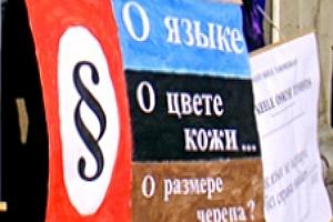Языковая инспекция