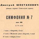 7 симфония