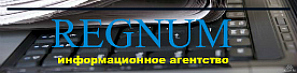 Информационное агентство REGNUM — федеральное информационное агентство, распространяющее новости России и ближайшего зарубежья.