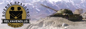Таллиннский Союз ветеранов Афганистана, локальных войн, военных конфликтов и военной службы «Боевое Братство»