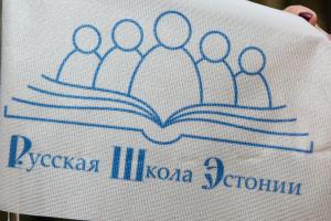 «Русская школа Эстонии» просит вузы обеспечить возможность сдавать экзамены на русском языке