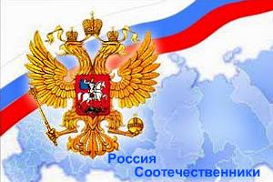 Всемирный координационный совет российских соотечественников