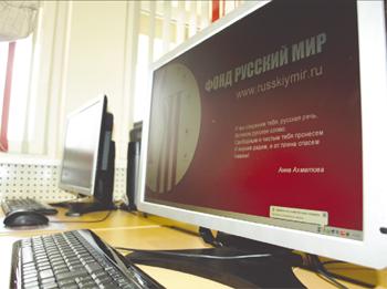 Русский центр