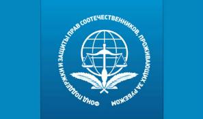 Некоммерческая организация Фонд поддержки и защиты прав соотечественников, проживающих за рубежом, создан Указом Президента Российской Федерации и приступил к работе с 1 января 2012 года.