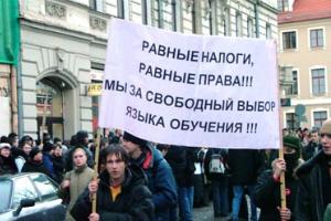 За русское образование