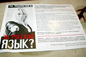 За русский язык