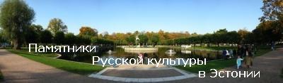 Памятники Русской культуры в Эстонии. В мае 1919 года авторы «Декларации Эстонского Учредительного собрания о государственной самостоятельности и независимости Эстонии» нашли в себе смелость заявить: «Эстонский народ сознает, что этот шаг означает окончательный разрыв тех связей, которые соединяли его в течение нескольких столетий с русским государством». История наглядно показала, что это не так: связи сохранились и даже в какой-то мере упрочились, как, например, это произошло в сфере культуры.