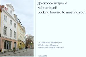 Таллинский Русский музей