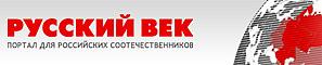 «Русский Век» - портал для российских соотечественников.
