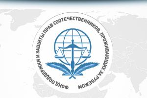 Российский ПравФонд поддержал уникальное мероприятие в Эстонии