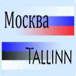 Москва Таллин