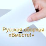 Русская сборная