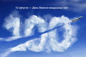ВВС РФ 100